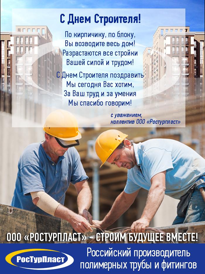 Поздравления компании с днем строителя 27